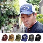 ショッピングキャップ メッシュキャップ アメカジ カレッジキャップ キャップ  CAP カレッジロゴ 帽子 メンズ