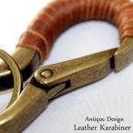 キーリング アンティーク風 キーリング デザイン レザーカラビナ 本革 メンズ Leather カラビナ 鍵付け替え 鍵収納 keyholder コング 鍵 チラ見えお洒落