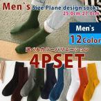 靴下 セット 4P 4足 ソックス クルーソックス 選べるカラー 自由選択 メンズ 男性 25.0-27.0 12Color 綿 コットン 無地