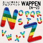 ワッペン アイロン ワッペン アルファベット N〜Z まで アップリケ わっぺん アイロンで簡単