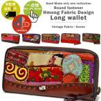 ショッピングラウンドファスナー ラウンドファスナー 財布 モン族 刺繍 ロングウォレット アジアン 送料無料