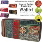 モン族 刺繍 ラウンドジッパー ロングウォレット アジアン 一点もの 山岳民族 手作り 財布