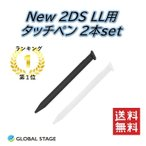 ニンテンドー New 2DS LL 用 タッチペン 選べる同色2本セット
