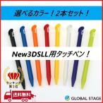 ニンテンドー New 3DS LL 用タッチペン 選べる同色2本セット 互換