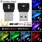 USB LED ライト イルミネーション USB給電 7色 カー 車内照明