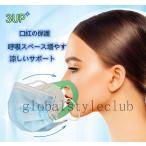 マスクブラケット 涼しいサポート 口紅の保護 インナーサポートフレーム顔面サポートフードプラスチックラックる呼吸スペースを増やす 再利用可能