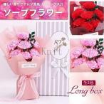 ソープフラワー花束ボックスカーネーションブーケボリューム単色ピンクレッド石鹸造花香り超人気