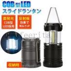 LEDランタン電池式キャンプアウトドアランタン防災懐中電灯強力引き出して自動点灯高輝度一面発光屋外照明超人気