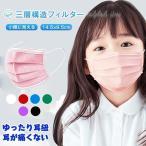 マスク ピンク 50枚 小さめ 子供用 最安値 3層構造  血色カラー 不織布 3D 立体 キッズ マスク 使い捨て ウイルス 風邪 花粉対策 学校再開応援