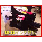 壁掛け テレビ テレビ壁掛け金具  新型AC-TV-001(163B)13-32インチ対応 液晶 プラズマ 爆買い