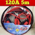 ブースターケーブル 5m 120A DC12V/24V対応