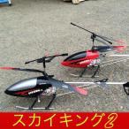 ラジコン ヘリコプター ジャイロ搭載  大型 RC SKYKING2(スカイキング) ラジコンヘリコプター  3.5CH
