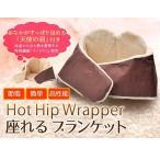 富士 HotHipWrapper 座れるブランケット ピンク