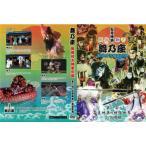2011年 舞乃座解体新書 石見神楽の神話世界
