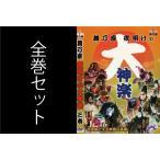 2011年 舞乃座 夜明けの大神楽 全巻セット