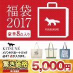 MAISON KITSUNE メゾン キツネ トート 入り福袋 8点入り 2017福袋 レディース シューズ/バッグ/アクセサリー/雑貨/