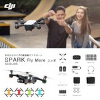 DJI SPARK スパーク FLY MORE コンボ 小型ドローン iPhone ドローン カメラ付き FPV カメラ スマホ DJI正規代理店 SDカード16GBプレゼント