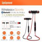 Bluetooth 無線イヤホン 高音質 ワイヤレス イヤホン Bluetooth 4.2 イヤホン ランニ…