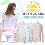 ショッピングラッシュ ラッシュガード レディース パーカー 長袖 UPF50+ UVカット UVパーカー 水着 大きいサイズ 日焼け止め