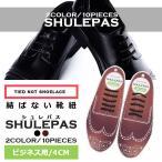 話題のシリコン製ビジネスシューズ用の結ばない靴紐が登場!