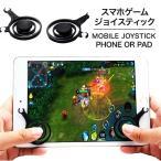 ジョイスティック コントローラー スマホ 2個入り Android IOS iPhone ゲーム (メール便送料無料)