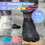 防水 シューズカバー ファスナー ジッパー レインシューズ  防水 泥汚れ防止 Sneakers Rubber スニーカーカバー シリコン 男女兼用 メンズ レディース