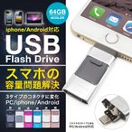 (メール便送料無料)スマホ用 USB iPhone用 iPhone iPad USBメモリー 64GB Lightning micro FlashDrive 大容量 互換 タブレット Android PC i-USB-Storer Micro-B