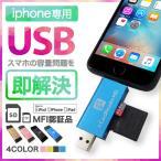 iPhone用 USB iPad USBメモリ MFI認証 Lightning Mac 16GB 32GB 64GB 128GB 外部メモリ ハブ カードリーダー