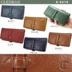 クレドラン 長財布 サイフ 大人の女性に人気 S-6219 手触りの良いレザー財布が人気CLEDRAN