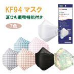 [即納][正規品] KF94 マスク(N95 同規格) New Nepure 5枚セット pm0.4 高性能・高機能マスク 防曇 防塵  超快適 4層構造 韓国製 ノーズワイヤー入り