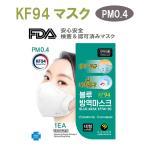 [即納][正規品][国内発送] KF94 マスク  (N95 同規格) 1枚  pm0.4 高性能・高機能マスク 防曇 防塵  超快適 4層構造 韓国製 ノーズワイヤー入り