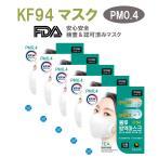 [即納][正規品][国内発送] KF94 マスク(N95 同規格) 5枚セット pm0.4 高性能・高機能マスク 防曇 防塵  超快適 4層構造 韓国製 ノーズワイヤー入り