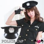 コスプレ ポリス 帽子 シルバー ハロウィン 婦人警官 コスチューム 衣装