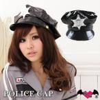 コスプレ ポリス 帽子 スター ハロウィン 婦人警官 コスチューム 衣装