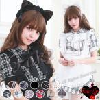 FakeLips コスプレ 猫耳 メイド服 メイド 大きいサイズ ハロウィン コスチューム 衣装