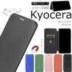 basio4 kyv47 カバー かんたん BASIO4 Kyv47 DIGNO BX Digno BX digno bx KYOCERA Basio 4 KYV47 手帳型 ケース kyocera スマホケース kyv48 Android One S6