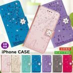 iPhone SE 第2世代 iPhone7 iPhone8 iPhone11 iPhone12 pro iPhoneX XSMax iPhoneXR カバー ケース 手帳型 可愛い花柄 花と猫 かわいい お洒落 エンボス加工