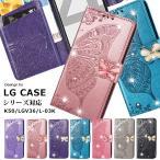 LG K50 ケース 手帳型 かわいい LG it LGV36 ケース LG style L-03K ケース 蝶柄 LG style スマホケース LG it カバー 手帳 LGK50 手帳型ケース  手帳型カバー