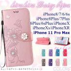 iPhone 11ケース 手帳型  iPhoneXR SE 2020年 ケース XS MAX おしゃれ かわいい 女子 iPhone8 可愛い  アイフォン8   iPhone11 iPhone7 Plus 手帳型ケース