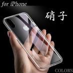 iPhone XRケース iPhone XS Max iPhone XS X 強化 ガラスケース クリア 硬度9H 全面保護カバー アイフォン 8/7 ケース 全透明 携帯カバー 硝子 かっこいいの画像