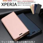 Xperia 10 II  SO-41A SOV43ケース XperiaXZ3 カバー  XZ2 8 手帳型 Xperia5 カバー Xperia 1 II 5G カバー  マグネット式  シンプル  ベルトなし スマホケース