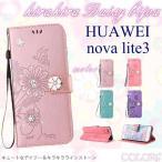 HUAWEI nova lite3 ケース 花柄 手帳型 蝶 スマホケース ファーウェイ nova lite 3 専用カバー カード収納 ノバ ライト3 かわいい キラキラ
