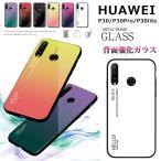 Yahoo!スマホケースのCOLORS新商品 Huawei P30 lite ケース 背面ケース 薄型 P30 Pro ケース 夏 カバー カワイイ カバー ァーウェイケース おしゃれ 人気 シンプル