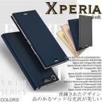 スマホケースXperia5 ケース Xperia XZ3 ケース 手帳型 XZ2 XZ1 ケース Xperia 8カバー スマホカバー ベルトなし マグネット ビジネス おしゃれ シンプル