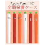 Apple pencil 第2世代 ケース Apple Pencil 2 スタイラスペン ケース シリコンケース カバー かわいい 便利 耐衝撃 人参 にんじん キャロット