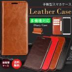 Qua phone QX KYV42 ケース カバー KYV42 手帳 本革 Qua phone QZ KYV44 ケース スマホケース カバー ベルトなしシンプル おしゃれ マグネットなし
