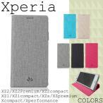 Xperia 10 II ケース 手帳型 デニム 1 II  XZ1 Compact ケース 5 8 ace xz3 カバー XZs XZ スマホカバー ベルトなし 軽量 クリアTPU XZ2 Premium シンプル 人気