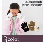 キッズ手袋 子供 あったか かわいい 送料無料 日本製 子ども 手袋 キッズ