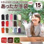 キッズ手袋 子供 あったか かわいい 送料無料 日本製 子ども 手袋 キッズ スマホ対応