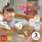 キッズ手袋 ミトン 子供 スマホ対応 2way 指きり かわいい 日本製 送料無料